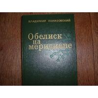 В.Понизовский Обелиск на меридиане