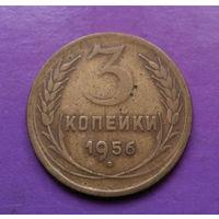3 копейки 1956 года СССР #07