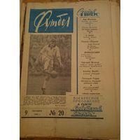 Еженедельник ФУТБОЛ  1960 номер - 20 первый год издания