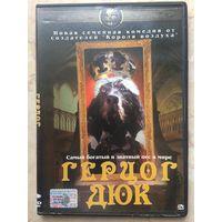 DVD ГЕРЦОГ ДЮК (ЛИЦЕНЗИЯ)