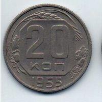 Союз Советских Социалистических Республик. 20 копеек 1955.