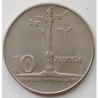 Польша 10 злотый 1965 700 лет Варшаве, Колонна Сигизмунда