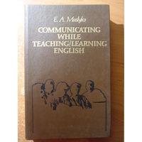 Е.А. Маслыко Учебное общение на уроке английского языка