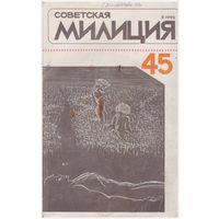 """Журнал """"Советская милиция"""" 1990"""