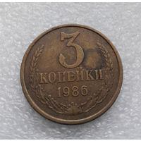 3 копейки 1986 СССР #08