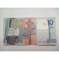 Банкнота 10 руб. серии ХХ 0052521