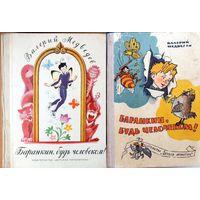 Книга Баранкин, будь человеком. Валерий Медведев.Иллюстрации А. Тамбовкина. Детская литература. 1977 год. Большой формат (есть ещё вторая -издательства Детская литература, на фото СПРАВА)