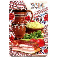 Календарик 2014 - Украинский колорит