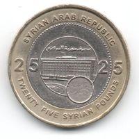 СИРИЙСКАЯ АРАБСКАЯ РЕСПУБЛИКА 25 ФУНТОВ 2003. БИМЕТАЛЛ