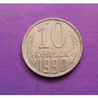 10 копеек 1990 СССР #07