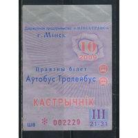Проездной билет на проезд Минск 2009