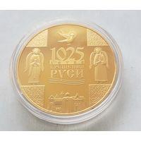 20 рублей 2013 год 1025-летие Крещения Руси