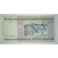 5000 рублей серия АА