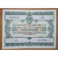 Облигация 100 рублей 1955 года - СССР