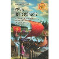 Пересвет: Русь нерусская? Племена у истоков Древнерусского государства