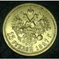 РАСПРОДАЖА КОЛЛЕКЦИИ! 15 рублей 1897 с 1р без минималки