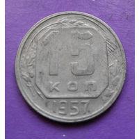 15 копеек 1957 года СССР #12