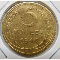 5 копеек 1946г. (6)