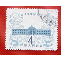 Китай. Музей. ( 1 марка ) 1959 года.