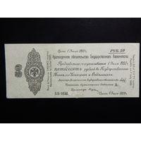 Россия 50 рублей 1919 г Колчак
