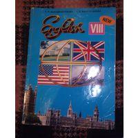 Английский язык.Учебник для 8 класса.
