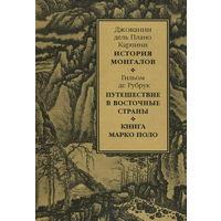 История Монгалов. Путешествие в восточные страны. Книга Марко Поло.