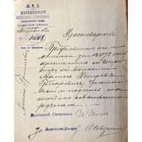 Удостоверение 1915 года