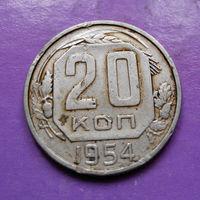 20 копеек 1954 года СССР #18