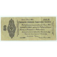 Россия, 50 рублей 1919 год, г. Омск (Колчак)