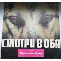 """LP Странные Игры """"Смотри В Оба"""""""