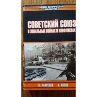 Советский Союз в локальных войнах и конфликтах.
