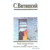 """С. Витицкий """"Поиск предназначения, или Двадцать седьмая теорема этики"""" (Борис Стругацкий)"""