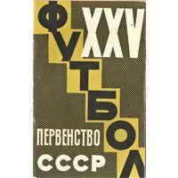 """Календарь-справочник Москва (""""Лужники"""") 1963"""