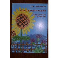 Пластилинография. Цветочные мотивы. Г.Н. Давыдова