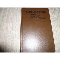 СПРАВОЧНИК ВРАЧА ЖЕНСКОЙ КОНСУЛЬТАЦИИ-ГЕРАСИМОВИЧ.Г.Н