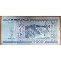 5000 рублей 2000 года, серия СЭ