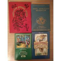 Х.К.Андерсен. Сказки и истории.Указана цена только за эту книгу.