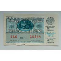 БССР Билет денежно-вещевой лотереи 1988 г.