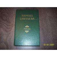 Марина Цветаева.проза 1986 год.