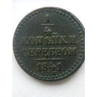 1/4 копейки серебром 1841 СПМ, без мц. Распродажа.
