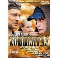 Зоннентау (триллер, приключения, 2012) Все 8 серий. Скриншоты внутри