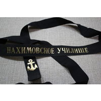 Лента на безкозырку ВМФ СССР Нахимовское училище