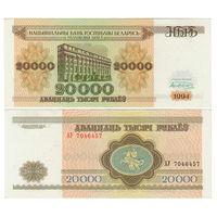 Беларусь. 20000 рублей 1994 г. серия АУ [P.13] UNC