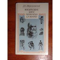 "Книга ""Воскресшие боги Леонардо да-Винчи"""