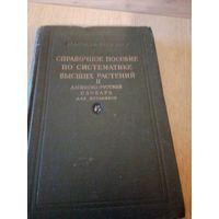 Латинско-русский словарь для ботаников
