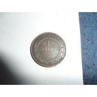 1 копейка 1914 СПБ медь