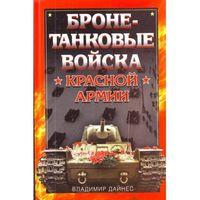 Бронетанковые войска Красной Армии.