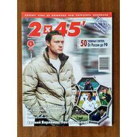 Футбол 2*45 1-2003