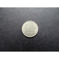 10 копеек 1990 СССР (016)