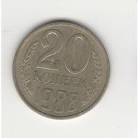 20 копеек СССР 1988 Лот 1952